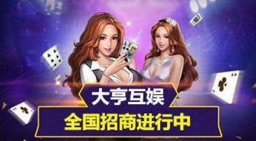 【大亨互娱大联盟】招实力玩家代理